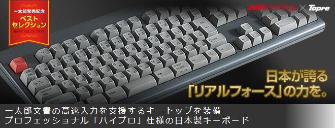 REALFORCE108UG-HiPro-JS Limited