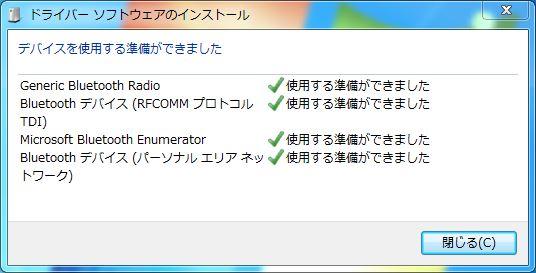 Bluetoothドライバインストール20151006